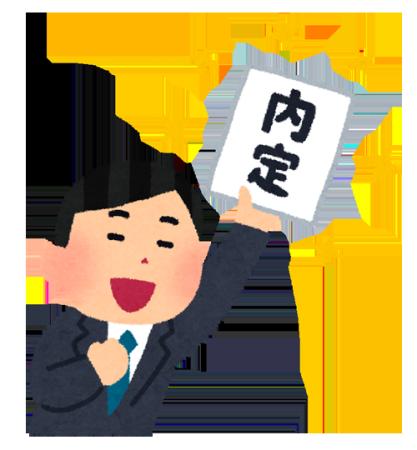 saisyuusyoku-417x450