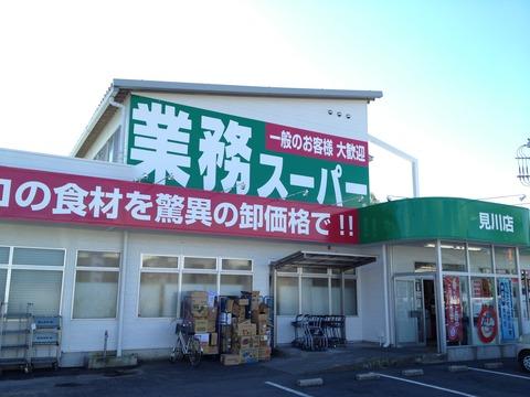 見川店舗チラシ用