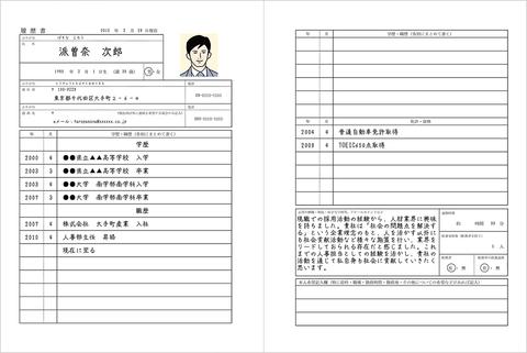 resume_document_img_01_big