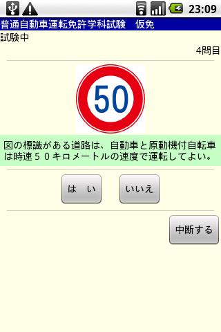futuujidoushauntenmenkyo-karimen-1-150-6