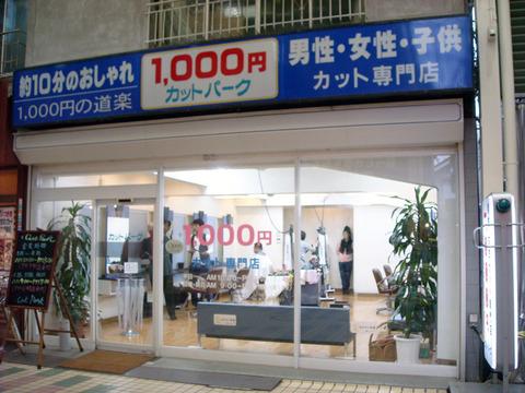 2014100302627_www_nakanobu_com_image_tenpo_cutpark